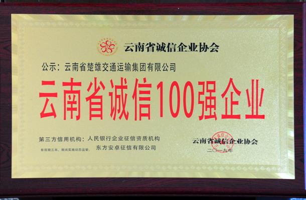 楚交集团荣获云南省诚信100强企业称号.JPG