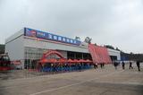 大修厂开业2